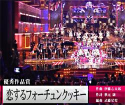 AKB48_レコード大賞_恋するフォーチュンクッキー02