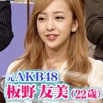 【動画アリ】1月19日放送の行列で板野友美がAKB48時代の裏話を告白した瞬間にYahooニュース飛びつくwww