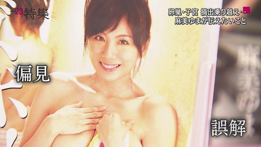 麻美ゆま_TBS_NEWS23:xvideos&FC2エロ動画-画動-07