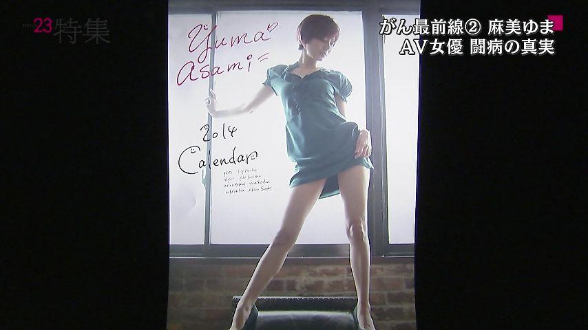 麻美ゆま_TBS_NEWS23:xvideos&FC2エロ動画-画動-08