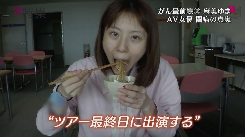 麻美ゆま_TBS_NEWS23:xvideos&FC2エロ動画-画動-18