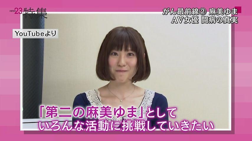 麻美ゆま_TBS_NEWS23:xvideos&FC2エロ動画-画動-20