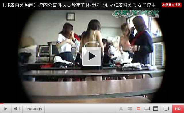 【JK着替え動画】校内の事件ww教室で体操服ブルマに着替える女子校生たちを盗撮した動画が流出…