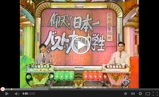 【お宝動画】今なら確実にテレビで放送不可能ww日本一バストが大きい中学生の水着動画!!