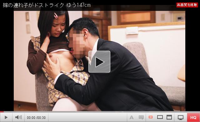 【ロリ動画】新しい嫁が連れてきた少女(娘)を犯すAVがガチに見えて危ない…