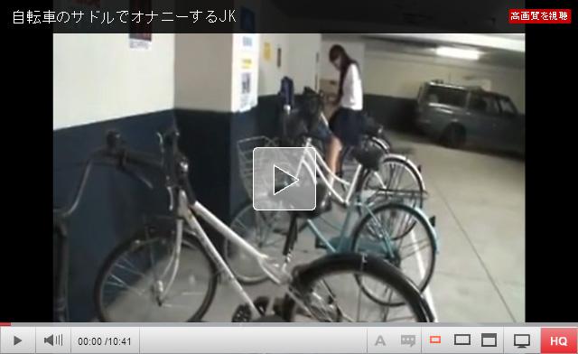 【JKオナニー動画】悪用厳禁!?女子校生の自転車サドルに媚薬を塗ったらサドルオナニー開始したwww