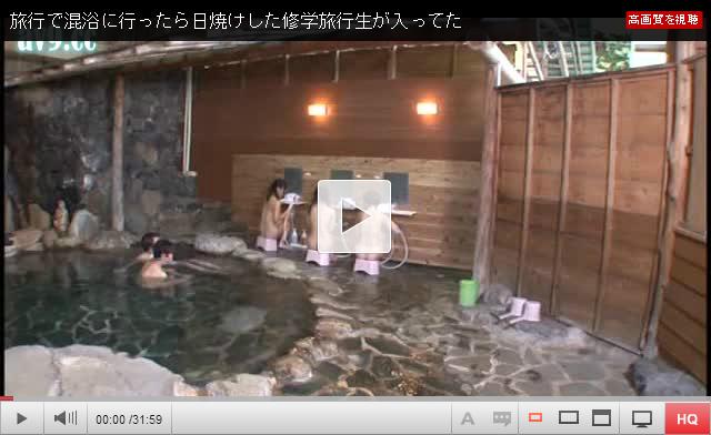 【JK乱交動画】混浴温泉に入りに行ったら日焼けした女子校生の修学旅行生達と遭遇したwww