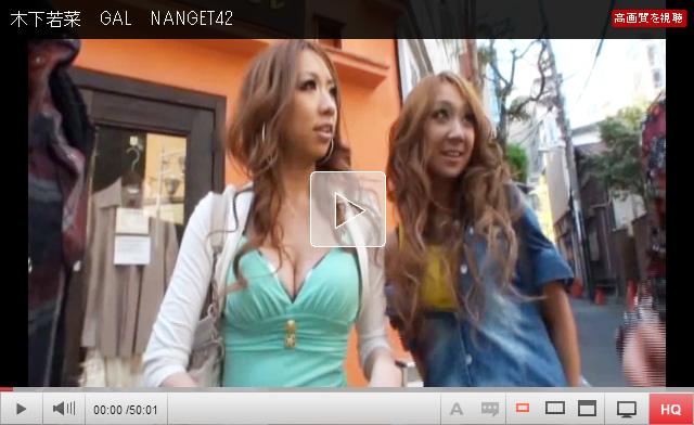【木下若菜・ayami動画】立ち話で既にアホさが伝わる黒ギャル2人をナンパwwホテル連れ込み中出し