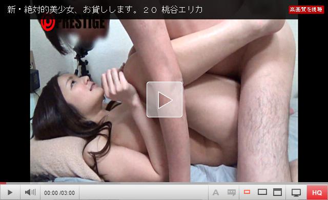 【桃谷エリカ動画】豆腐屋の『なな』ことAV史上最高の美少女に素人の絶倫男が3連続発射www