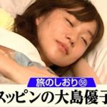 めちゃイケ_大島優子_AKB48卒業01