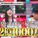 恋愛総選挙_年収1000万_AKB4801