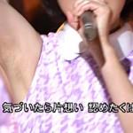 【動画アリ】4月12日放送『MUSIC FAIR』で乃木坂46生駒里奈の脇剃り跡の接写キャプ画像