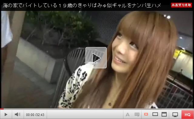 【波瑠宮そら動画】きゃりーぱみゅぱみゅ激似と話題になった19歳の女の子をハメ撮りww