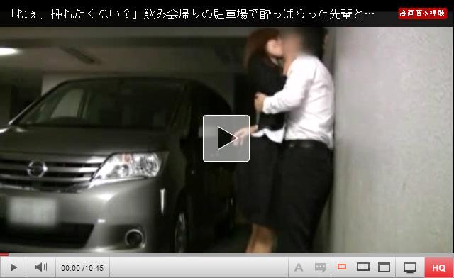 【美神あおい動画】スーツ姿の美人OLが駐車場で『ねぇ、挿れたくない?』野外中出しwww