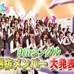 【動画アリ】5月11日放送『乃木坂って、どこ』で9thシングルの選抜メンバー発表キタ━(゚∀゚)━!!