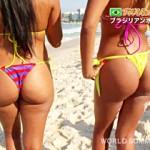 【動画アリ】W杯目前ww『世界さまぁ~リゾート』ブラジルのコパカバーナビーチでエロ水着特集w