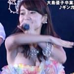 【動画アリ】AKB48大島優子卒業SPでEカップ乳揺れ横乳www脇キャプ足キャプ画像まとめ
