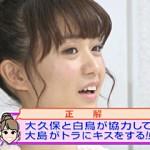 【動画アリ】AKB卒業したばかりの大島優子がめちゃイケで恋愛解禁キスシーンwww