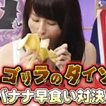 【平井理央画像】6月30日放送『しゃべくり007』でバナナ早食い対決が完全にフェラ抜き対決にしか見えないw