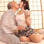 【上原亜衣動画】黒髪ロリ顔の孫娘介護で勃起した祖父wキモい濃厚セックスで近親相姦過ぎる中出しww