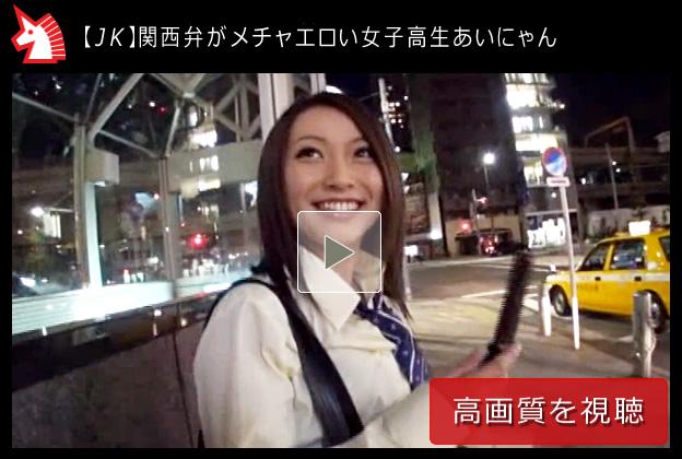【JK動画】LINEで知り合った関西弁の女子校生と梅田で待ち合わせて即ラブホハメ撮りwww