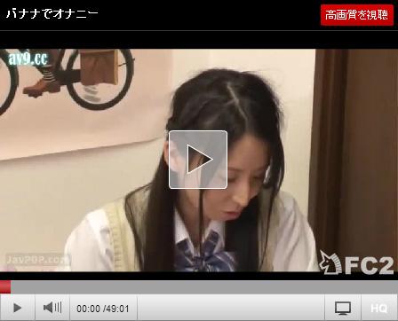 【板野有紀動画】バナナでオナニーしてた女子校生の妹が膣奥に入りすぎて取れなくなり兄を頼るww