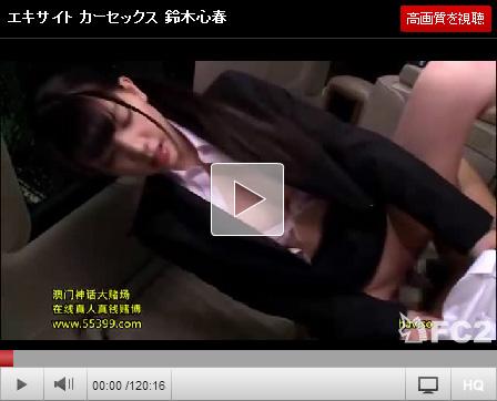 【鈴木心春動画】AV業界きっての美巨乳少女が何度も抜ける最高のカーセックスをしてるwww