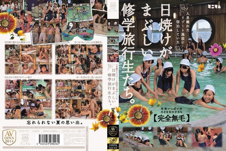 人里離れたリゾート施設に宿泊していた日焼けがまぶしい修学旅行生たち。「完全無毛」愛須心亜/小西まりえ