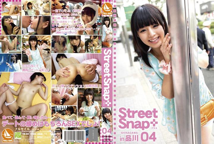 Street Snap+ 04 宮野瞳(野々宮ここみ・星咲みゆ)