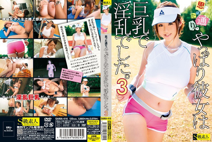 思った通り、やっぱり彼女は巨乳で淫乱でした3 西井優香