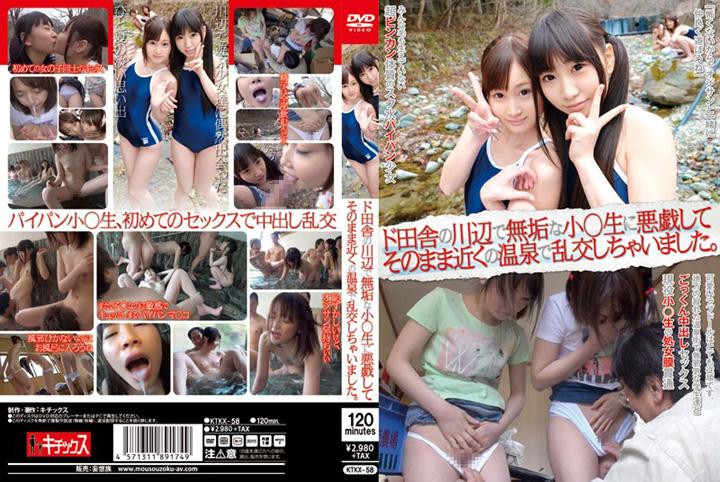 ド田舎の川辺で無垢な小学生に悪戯してそのまま近くの温泉で乱交しちゃいました。藤咲リオナ/吉川いと